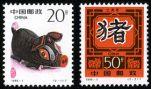 特种邮票 1995-1 《乙亥年-猪》特种邮票