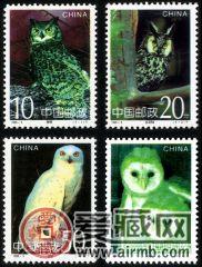 特种邮票 1995-5 《鸮》特种邮票
