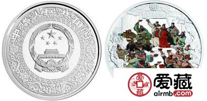《水浒传》彩色金银纪念币(第3组)1公斤彩色银质纪念币