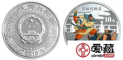 《水浒传》彩色金银纪念币 (第2组)1盎司彩色银质纪念币