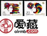 纪念邮票 1995-18 《联合国第四次世界妇女大会》纪念邮票