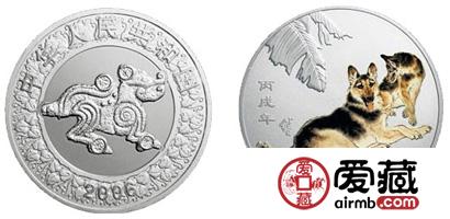 2006中国丙戌(狗)年生肖纪念币1盎司圆形银质彩色纪念币