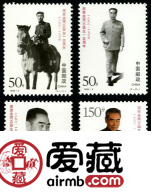 纪念邮票 1998-5 《周恩来同志诞生一百周年》纪念邮票