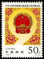 纪念邮票 1998-7 《第九届全国激情电影代表大会》纪念邮票