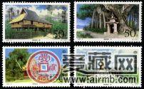 特种邮票 1998-8 《傣族建筑》特种邮票