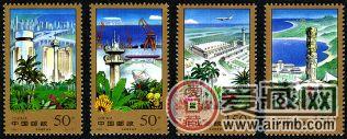 特种邮票 1998-9 《海南特区建设》特种邮票