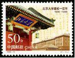 纪念邮票 1998-11 《北京大学建校一百年》纪念邮票