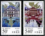 特种邮票 1998-19 《承德普宁寺和维尔茨堡宫》特种邮票(与德国