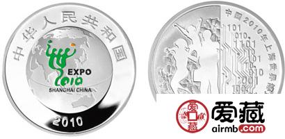 中国2010年上海世界博览会金银纪念币(第2组) 1盎司彩色银质纪念