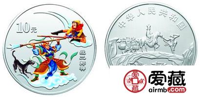 中国古典文学名着:《西游记》彩色金银纪念币(第1组)1盎司圆形银