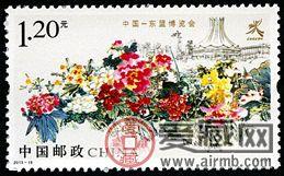 特种邮票2013-18 《中国—东盟博览会》特种邮票