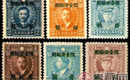 """台普2 香港版烈士像""""限台湾贴用""""改值邮票"""