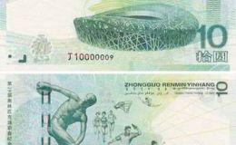 十元奥运纪念钞的价格及文化底蕴
