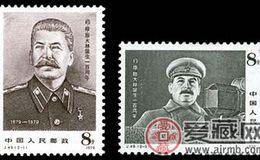 约·维·斯大林诞生一百周年邮票