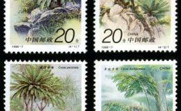 1996-7 《苏铁》特种邮票