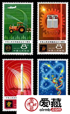 J48 中华人民共和国成立三十周年(第五组)邮票