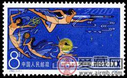 J52 中国科学技术协会第二次全国代表大会邮票