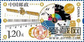 2015-9 《世界计量日》纪念邮票