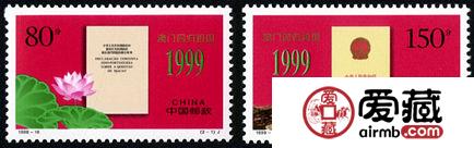 1999-18 《澳门回归祖国》纪念邮票、小型张