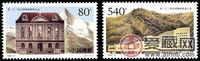 1999-9 《第二十二届万国邮政联盟大会》纪念邮票、小型张