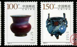 1999-3 《中国陶瓷——钧窑瓷器》特种邮票