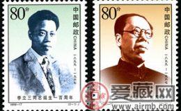 1999-17 《李立三同志诞生一百周年》纪念邮票