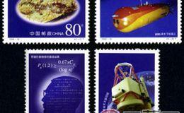 1999-16 《科技成果》特种邮票