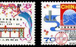 J59 中华人民共和国展览会邮票