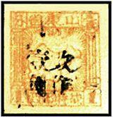 "K.HB-19 加盖""改作""改值邮票"