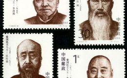 1993-8 《愛國民主人士 (一)》紀念郵票
