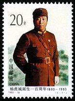 1993-16 《楊虎城誕生一百周年》紀念郵票
