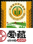 1997-2 《中国首次农业普查》纪念邮票