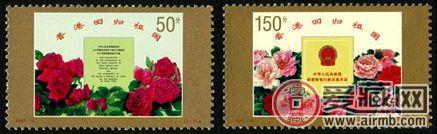 1997-10 《香港回归祖国》纪念邮票、小型张