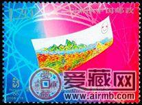 2008-18 《第29届奥林匹克运动会开幕纪念》纪念邮票
