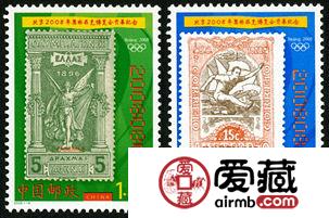 2008-19 《北京2008年奥林匹克博览会开幕纪念》纪念邮票、小型张
