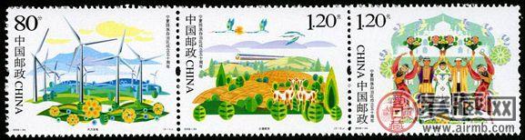 2008-24 《宁夏回族自治区成立五十周年》纪念邮票