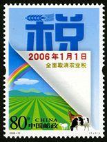 2006-10 《全面取消农业税》纪念邮票