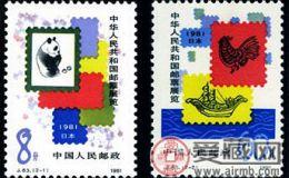 J63 中华人民共和国邮票展览.日本邮票
