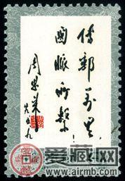 J70 传邮万里,国脉所系邮票