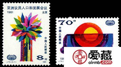 J73 亚州议员人口和发展会议邮票