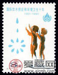 J77 国际饮水供应和环境卫生十年邮票