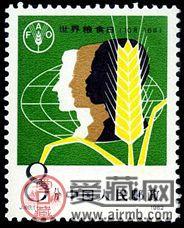 J80 世界粮食日邮票