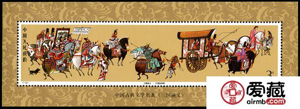 T131M 中国古典文学名着《三国演义》(第一组)(小型张)