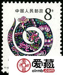 T133 己巳年邮票