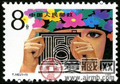 T142 摄影诞生一百五十年邮票