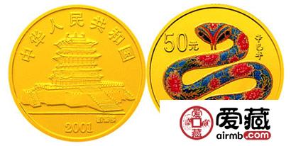 生肖蛇年彩色金币