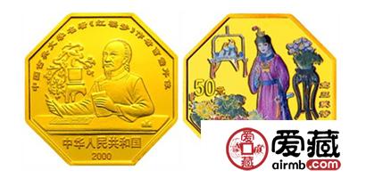 中国古典文学《红楼梦》第(1)组彩色金币:宝玉赋诗