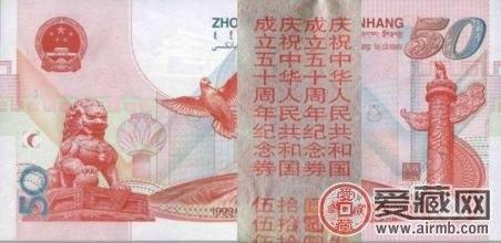 建国五十周年50元纪念钞激情电影价格和意义