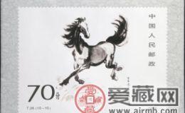 奔马丝绸大邮票收藏介绍