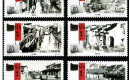 2001-5 《水乡古镇》特种邮票